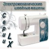 Электромеханические швейные машины серии LX