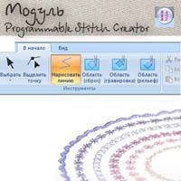 PE-Design Next. Модуль Programmable Stitch Creator