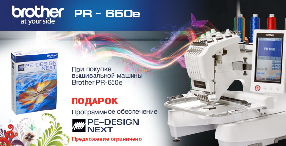 Brother PR-650e_Pe-Design Next