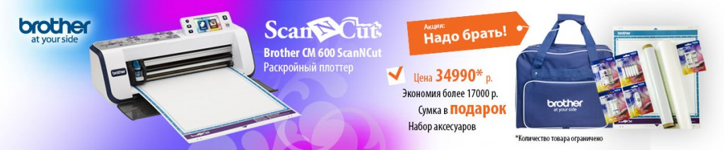 Brother ScanNCut CM600